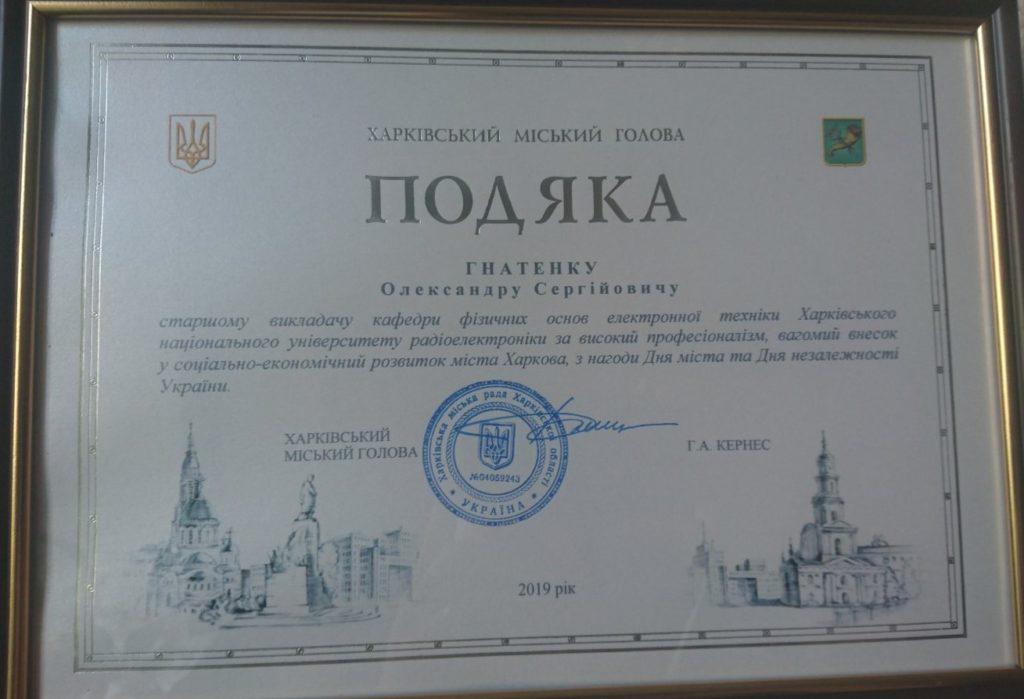 Подяка старшому викладачу кафедри ФОЕТ від Харківського міського голови!