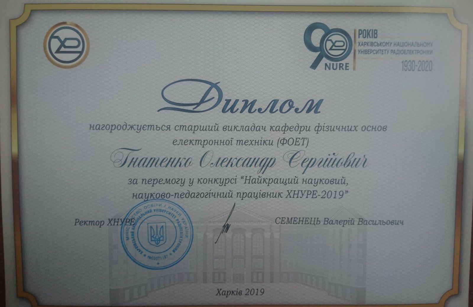 Вітаємо Гнатенка Олександра Сергійовича з перемогою у конкурсі