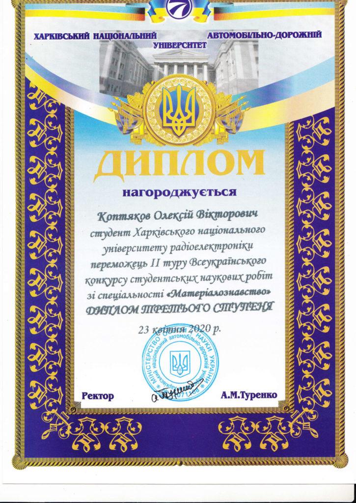 Вітаємо учасників та переможця Всеукраїнського конкурсу студентських наукових робіт зі спеціальності «Матеріалознавство»
