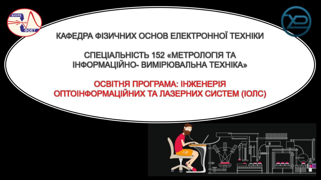 День знайомства з ХНУРЕ презентаційний матеріал