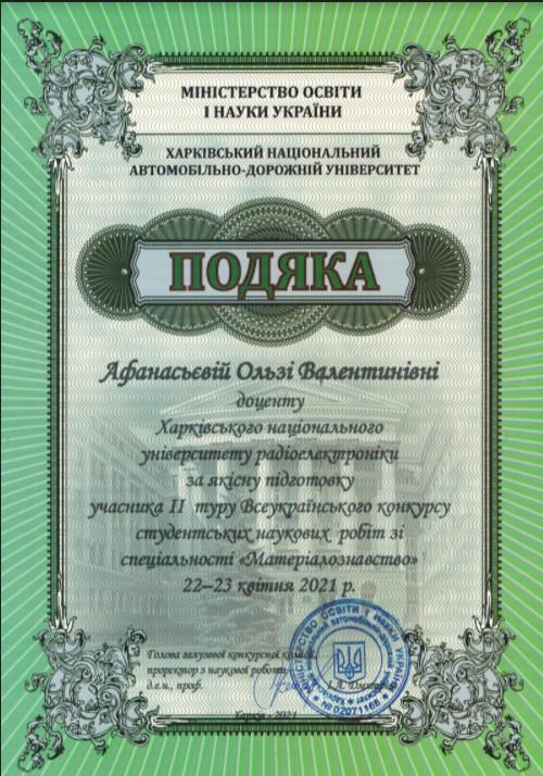 Вітаємо студента гр.ЛОЕТм-20-1 Кірєєва Богдана!